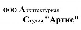 АС Артис